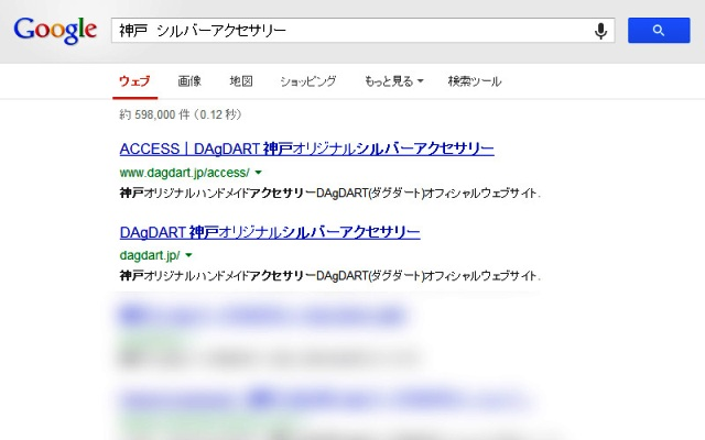 神戸 シルバーアクセサリーでの検索結果