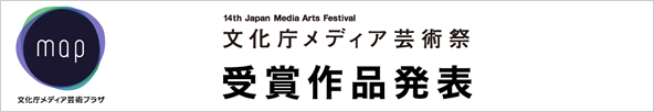 文化庁メディア芸術祭 受賞作品発表