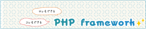 PHP frameworkまとめ