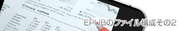 EPUBのファイル構成その2
