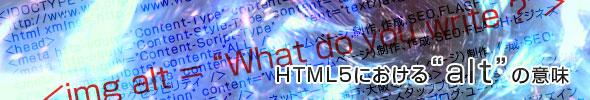 """HTML5における""""alt""""の意味"""