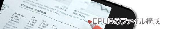 EPUBのファイル構成