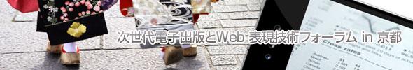 次世代電子出版とWeb 表現技術フォーラム in 京都