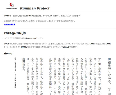 KUMIHANプロジェクト